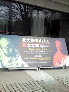 北大路魯山人と岡本太郎展 地方巡回中のようです。川崎市の岡本太郎美術館にはよく足を運ぶのですが、